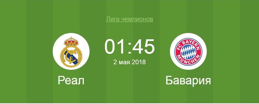 Real Madrid - Bayern Munich