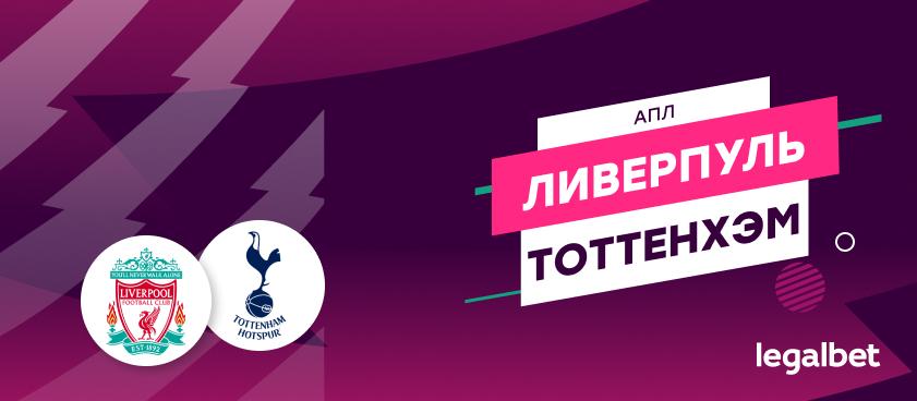 «Ливерпуль» – «Тоттенхэм»: ставки и коэффициенты на матч