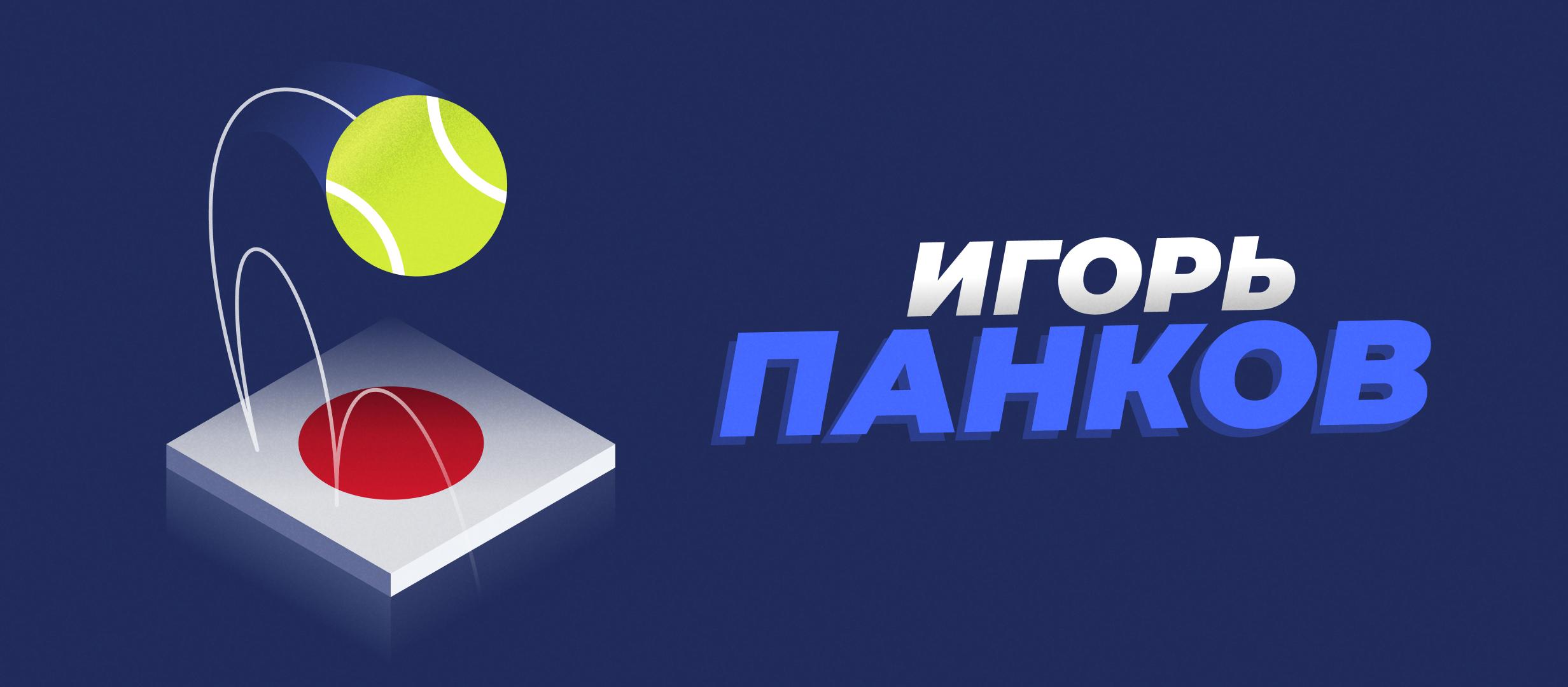 Мужской теннис на ОИ-2020: звёздный час Джоковича настал