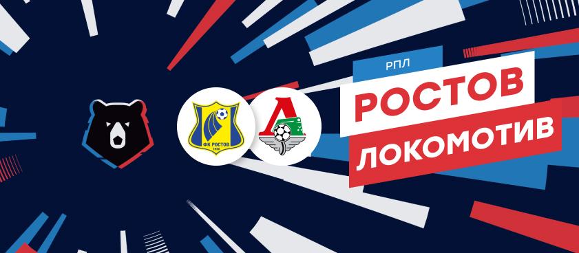 «Ростов» – «Локомотив»: ставки и коэффициенты на матч