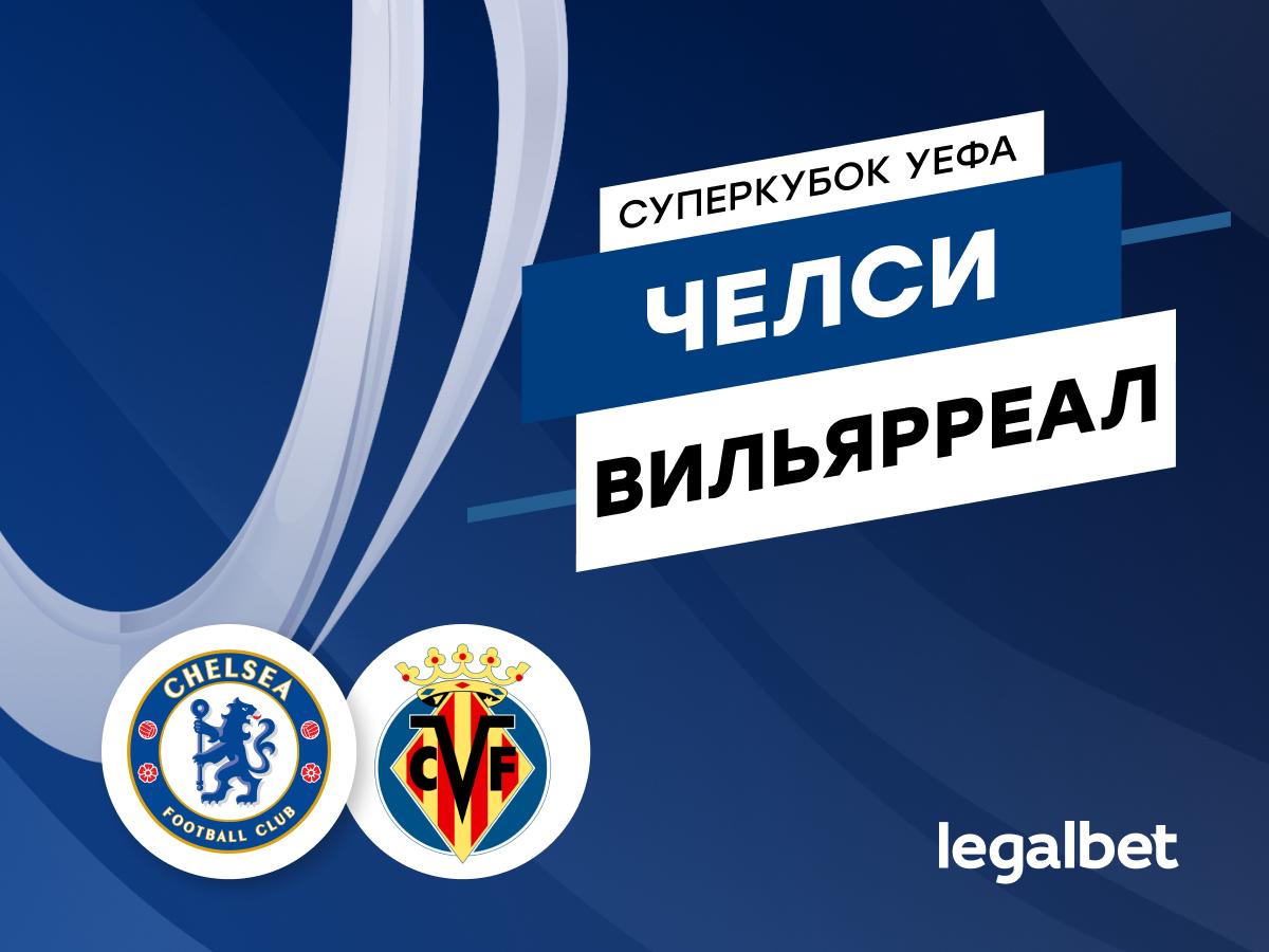 Максим Погодин: «Челси» —  «Вильярреал»: первый клуб-новичок в Суперкубке с 2010 года.