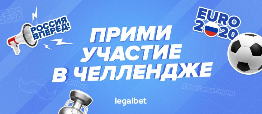 Челлендж Legalbet: дайте обещание и поддержите сборную России на Евро!