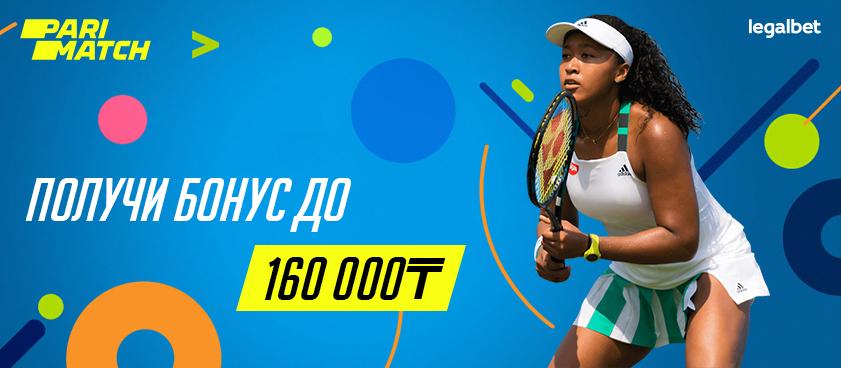 Бонус до 160 000 тенге от Parimatch за серию ставок на Australian Open
