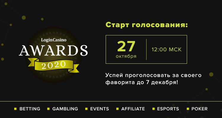 Голосование за представителей игорного бизнеса Login Casino Awards 2020 в самом разгаре. Уже 23 ноября результаты закроют от наблюдения.