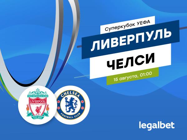 Legalbet.kz: «Английское царство»: топ-10 ставок на Суперкубок УЕФА – 2019.