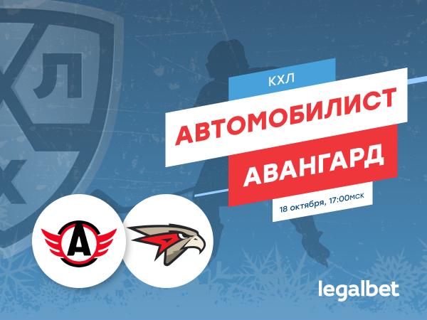 Legalbet.ru: «Автомобилист» – «Авангард»: ставки на центральный матч Востока.