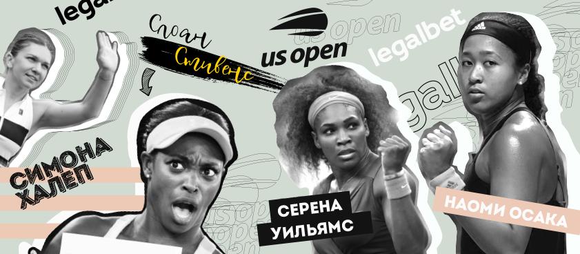 US Open 2019: букмекеры не верят в победительниц последних лет