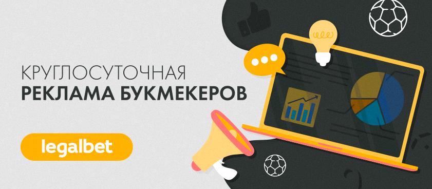 В Беларуси могут разрешить круглосуточную рекламу букмекеров