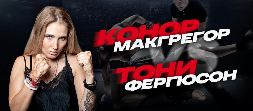 Анастасия Янькова: «Макгрегор снова всех обманул – он скоро вернется в UFC»