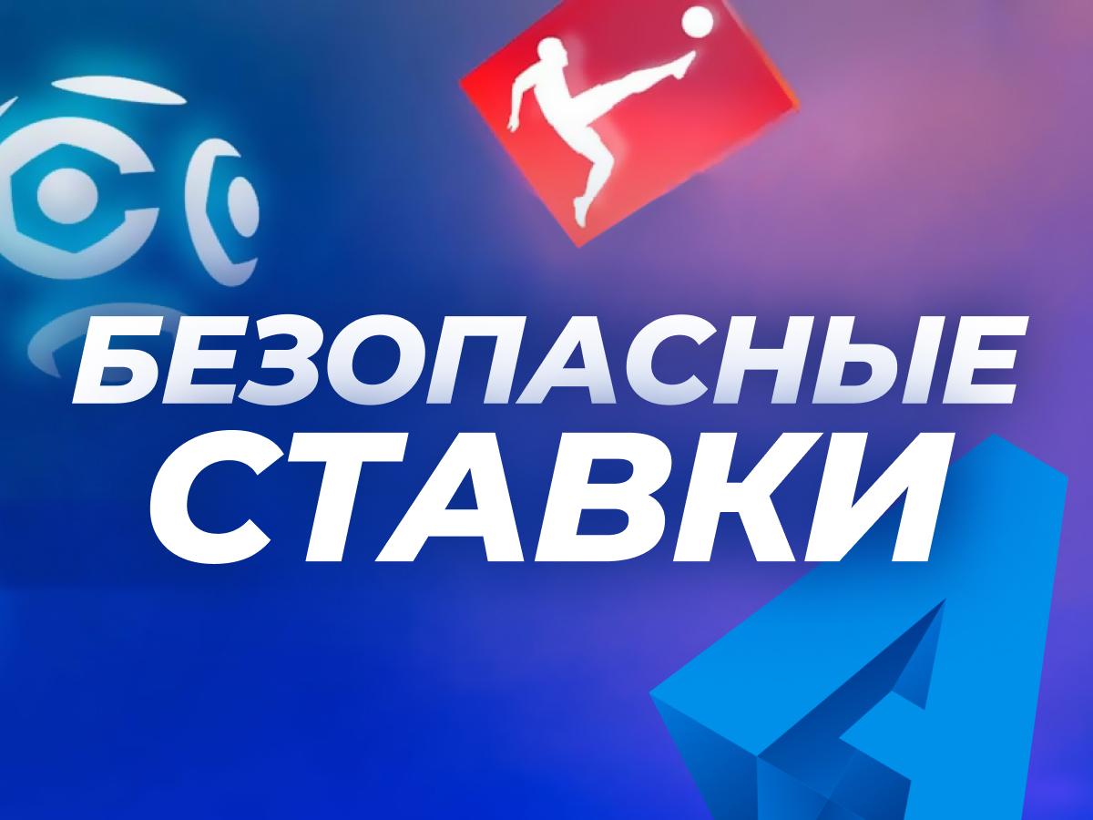 Страховка ставки от Europebet 500 руб..