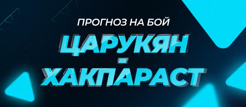 Георгий Макаров: «Царукян — мой фаворит, но с кэфами не согласен»