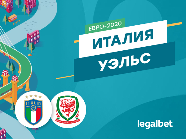 Максим Погодин: Италия – Уэльс: романтичный футбол Роберто Манчини.