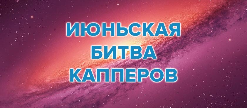 """Конкурс: """"Июньская битва капперов"""""""