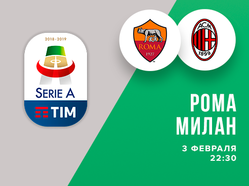 Legalbet.ru: «Рома» – «Милан»: топ-10 ставок по трендам на матч Серии А.