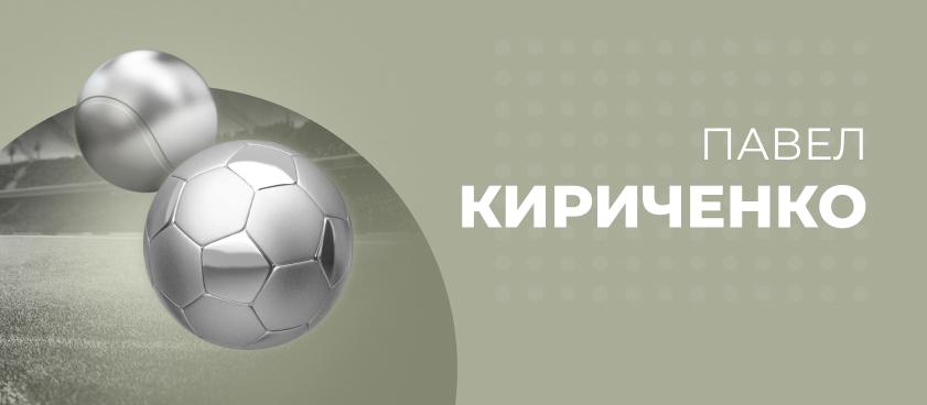 Павел Кириченко: «Мне всё сложнее находить возможности ставить свои деньги»