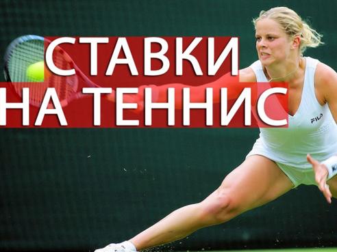 на теннис хитрости ставки