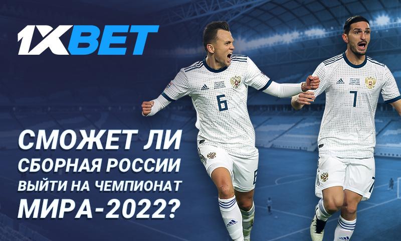 Сможет ли сборная России отобраться на чемпионат мира по футболу?