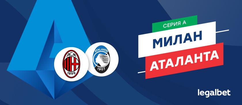 «Милан» — «Аталанта»: ставки и коэффициенты на матч