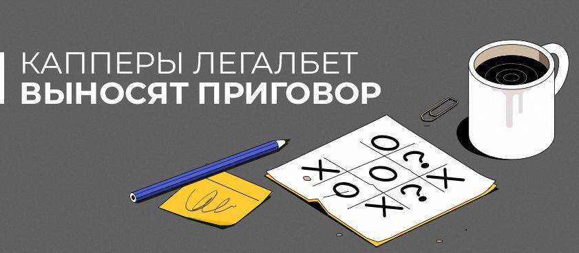 Капперы Legalbet объясняют: стоит ли обычным игрокам ставить на смолл-маркеты