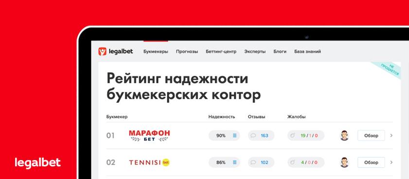 Legalbet представляет новый рейтинг надежности букмекерских контор