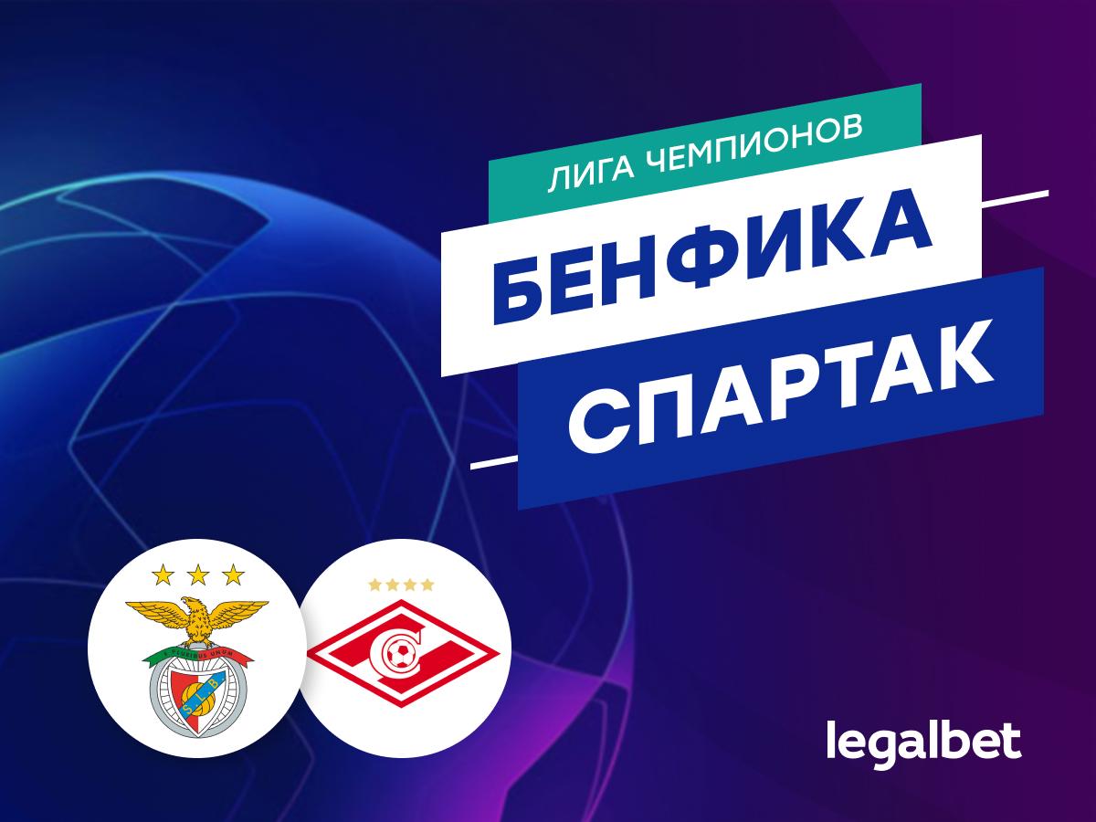 Максим Погодин: «Бенфика» — «Спартак»: отступать некуда, позади Лига Европы.