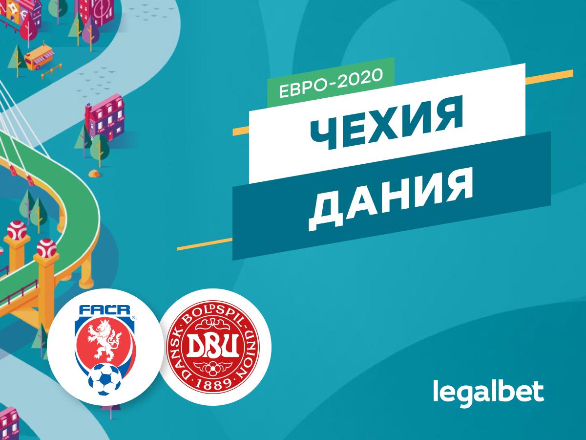 Legalbet.ru: Чехия — Дания: тёмные лошадки в топ-8 чемпионата Европы.