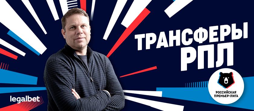 Владислав Радимов: Смолов вернется в РПЛ, а Головин и Черышев - нет