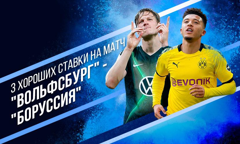 """3 хороших ставки на матч """"Вольфсбург"""" - """"Боруссия"""""""