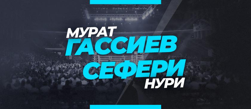 Гассиев – Сефери: коэффициенты и ставки на бой