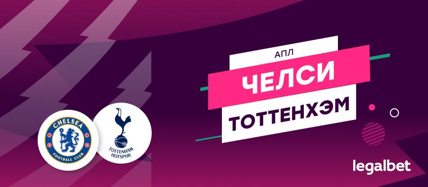 «Челси» – «Тоттенхэм»: ставки и коэффициенты на матч