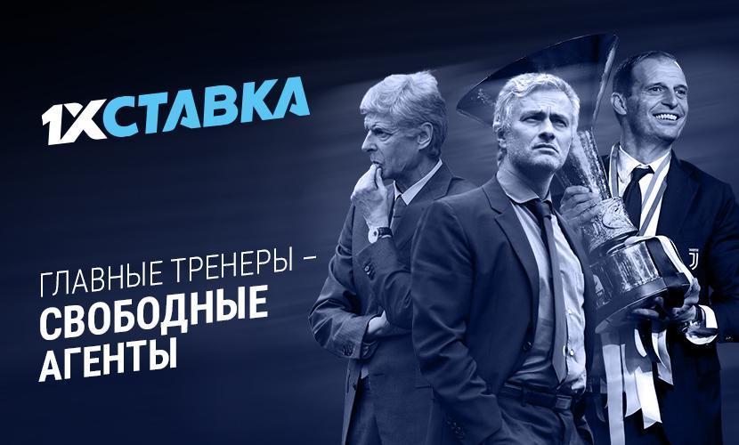 Топ-5 лучших футбольных тренеров без работы