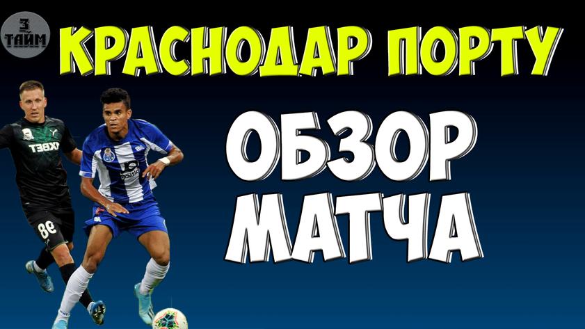 Краснодар 0-1 Порту. Шансов нет. Футбол, обзор матча, Лига Чемпионов