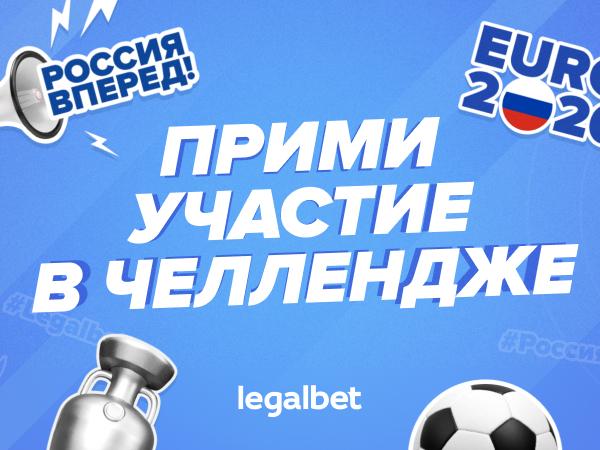 Legalbet.ru: Челлендж Legalbet: дайте обещание и поддержите сборную России на Евро!.