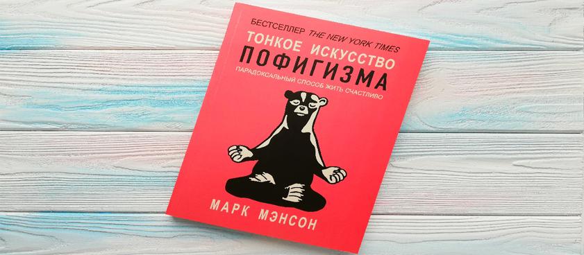 С книгой по ставкам. «Тонкое искусство пофигизма», Марк Мэнсон