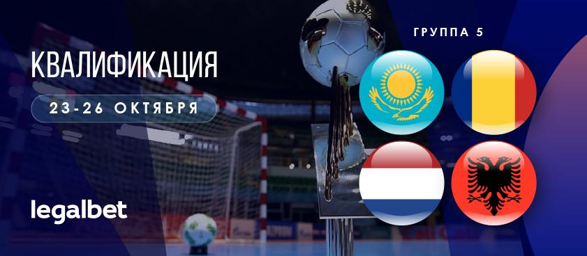Сборная Казахстана по футзалу сыграет в квалификации к ЧМ-2020