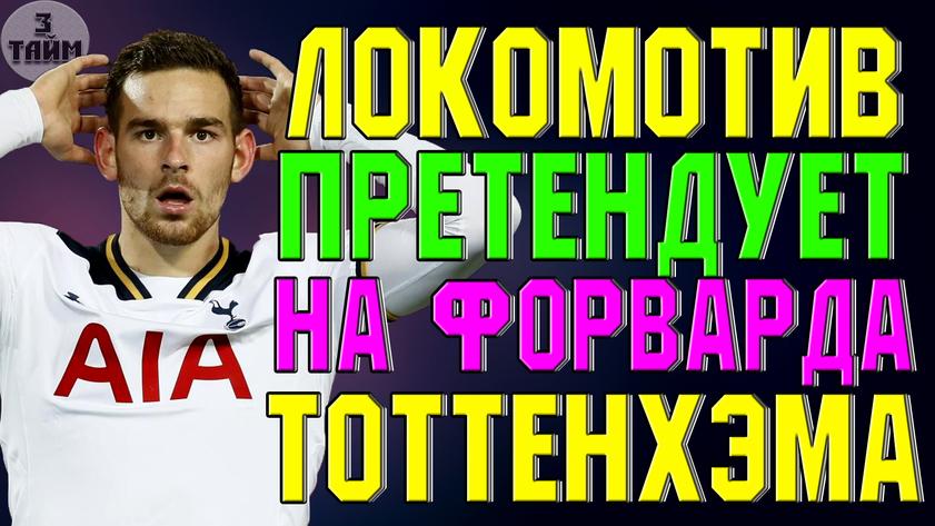 Локомотив претендует на форварда Тоттенхэма (ВИДЕО)