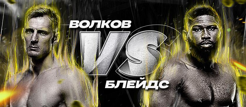 Волков – Блейдс: ставки на главный бой UFC Fight Night 177