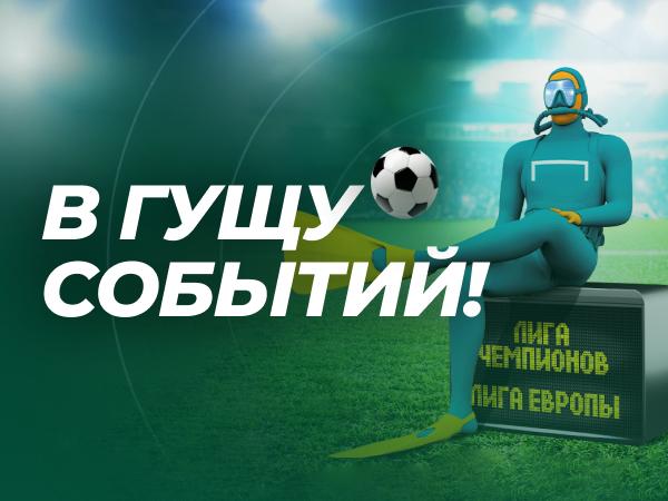 Фрибет от Лига Ставок 15000 ₽.