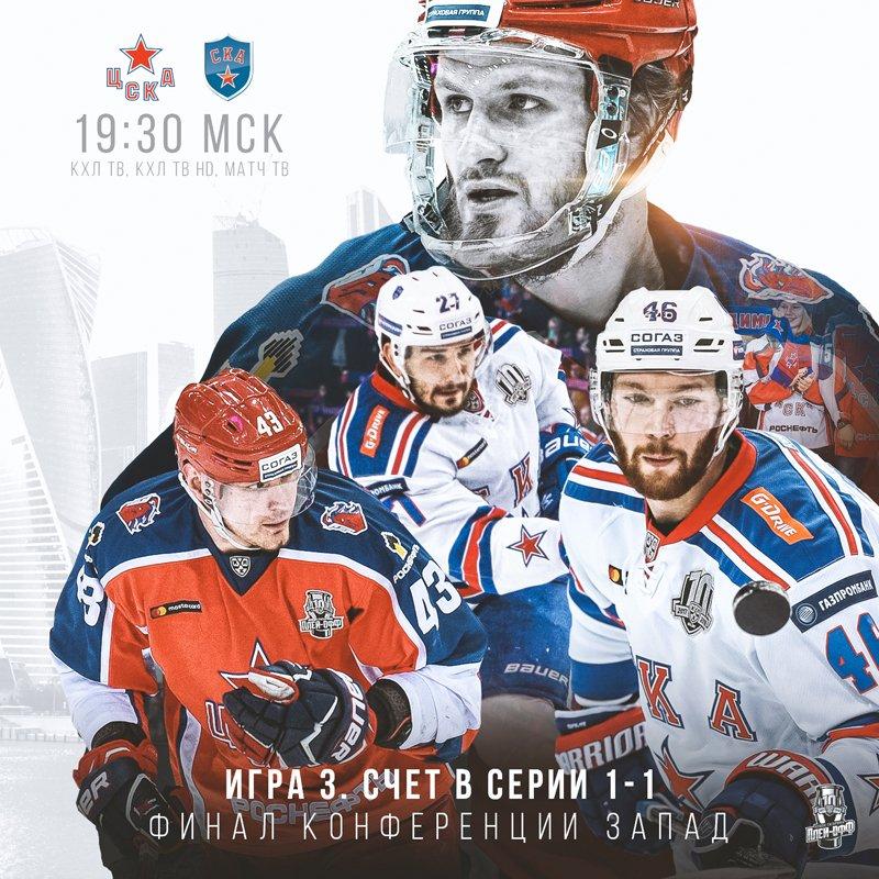 ЦСКА - СКА.
