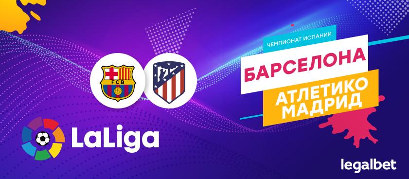 «Барселона» - «Атлетико» Мадрид: матч, в котором решится судьба чемпионства