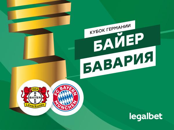 Максим Погодин: «Байер» Леверкузен – «Бавария»: финальный аккорд сезона.