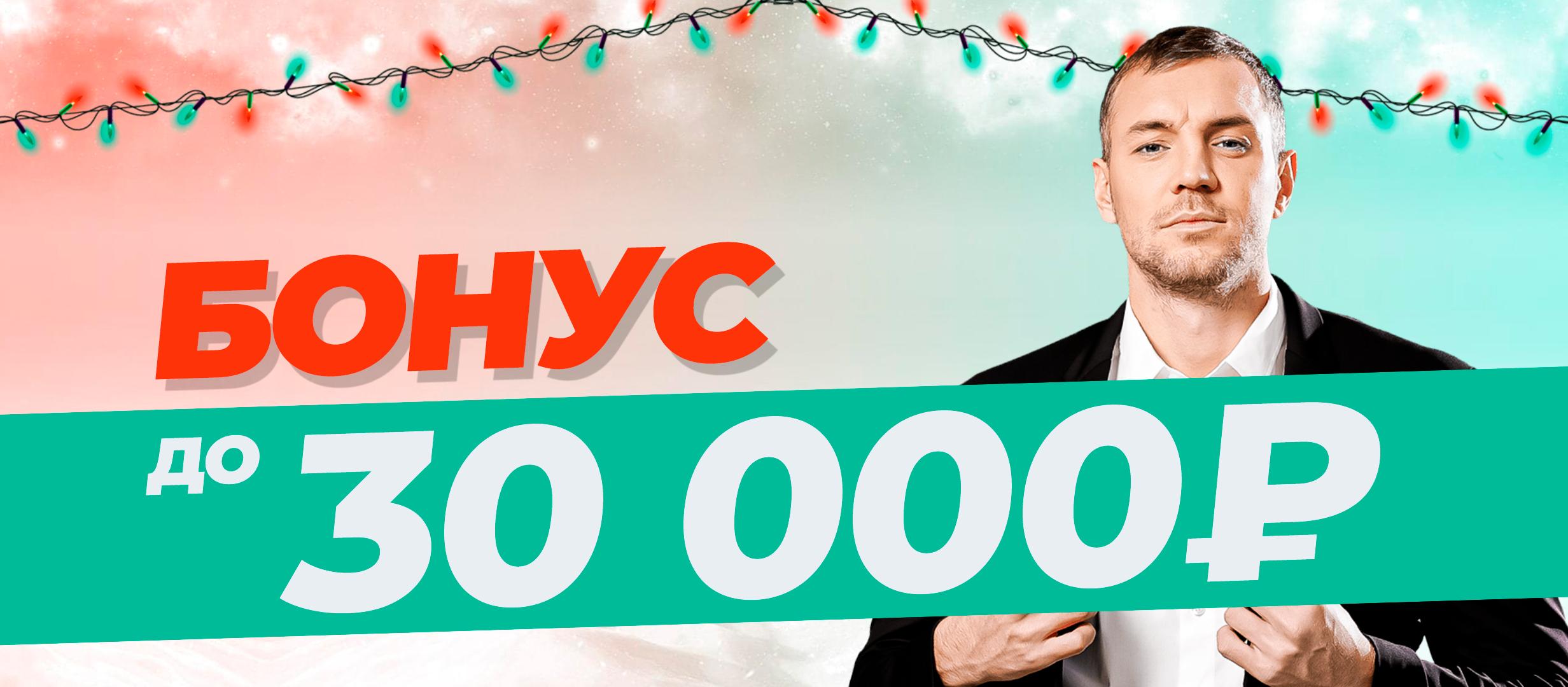 Кеш-бонус от PIN-UP.RU 30000 ₽.