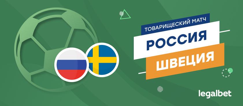 Россия – Швеция: ставки и коэффициенты на матч