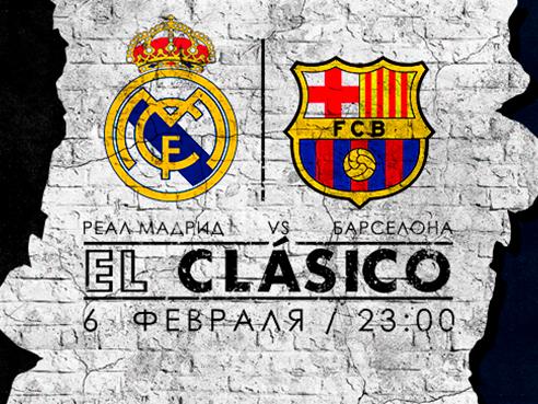 Legalbet.ru: «Барселона» – «Реал Мадрид»: ставки на Эль-Класико в Кубке Испании.