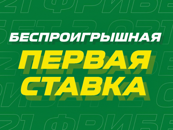 Страховка ставки от Лига Ставок 2021 ₽.