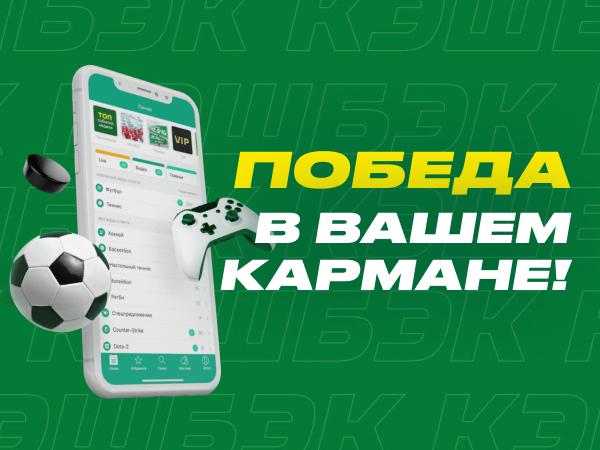 Кешбэк от Лига Ставок 10000 ₽.