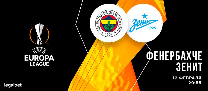 Ставки на матч «Фенербахче» – «Зенит» в Лиге Европы: статистика против «Зенита»
