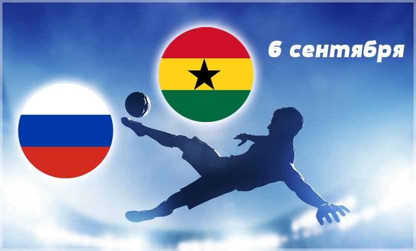 Прогноз на товарищескую встречу Россия - Гана