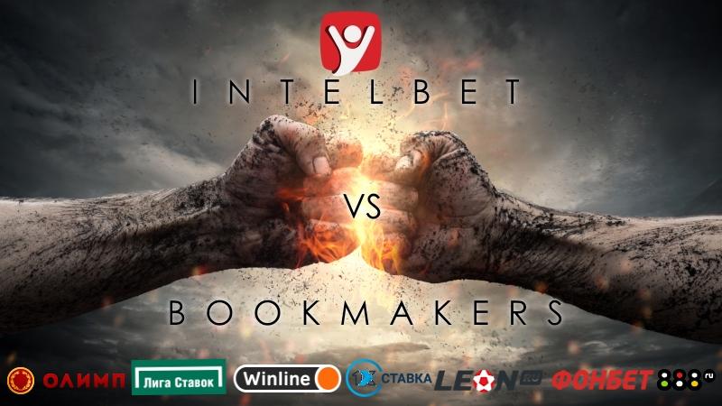 Intelbet VS Bookmakers. 22.04.2018
