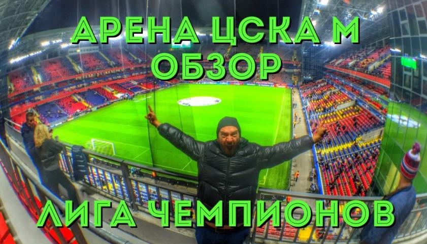Арена ЦСКА | Обзор стадиона | Лига Чемпионов